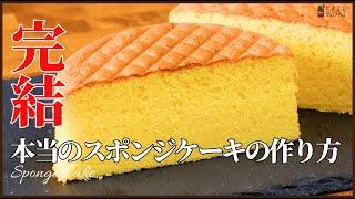 ふわふわでしっとりなプロのスポンジケーキの作り方教えます!(オリジナルレシピ):How to make Sponge Cake
