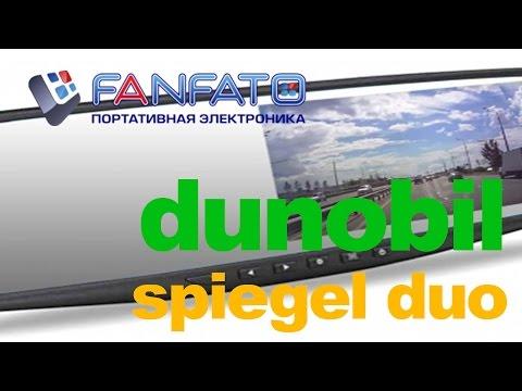 Dunobil Spiegel Duo видеорегистратора