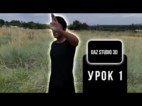Видео уроки на русском daz studio