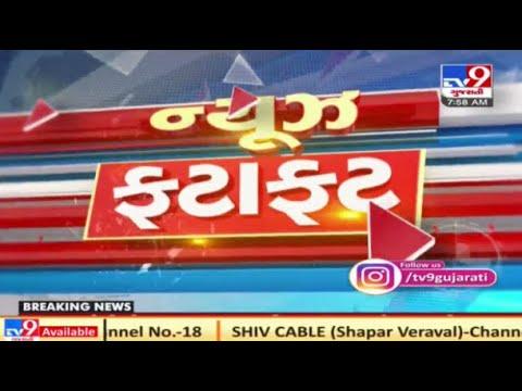 Top News Stories From Gujarat: 18/6/2021 | TV9News