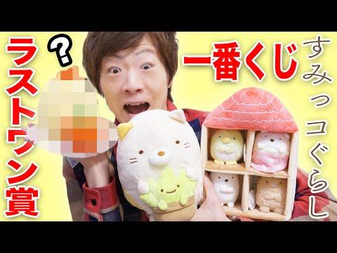 すみっコぐらしの一番くじでA賞、B賞、ラストワン賞ゲット!?