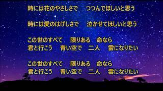 花の時・愛の時 前川 清(オリジナル歌手) 作詞:なかにし礼 作曲:三...