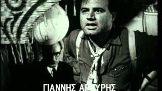 O DRAKOS (1956)  movie trailer