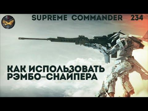 Supreme Commander [234] 4v4 Осада на Астро-кратере