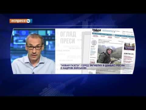 """""""Новая газета"""": Серед загиблих в Донбасі росіян є кадрові військові. Огляд преси"""
