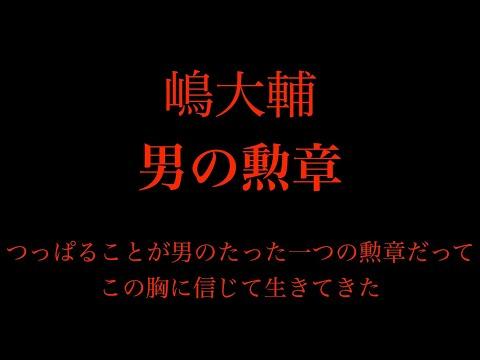 【フル 歌詞】ドラマ『今日から俺は!!』(主題歌)男の勲章/嶋大輔     arr by AYK