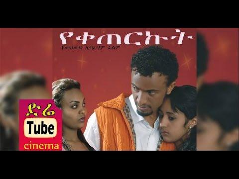Yeketerkut (Ethiopian Movie)