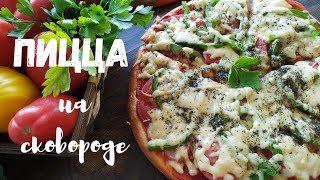 Домашняя супер быстрая пицца на сковороде  / Быстрый и вкусный рецепт