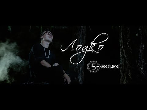 LoDko - 5хан Минут | 5han minut [ Official Video ] 2017