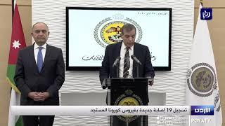 تسجيل 19 إصابة جديدة بفيروس كورونا المستجد 25/3/2020