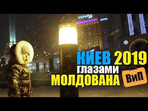 Киев 2019 -