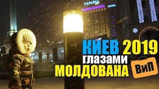 Киев 2019 Русский язык цены и жилье выборы Майдан и Хрещатик прогулка Украина проездом