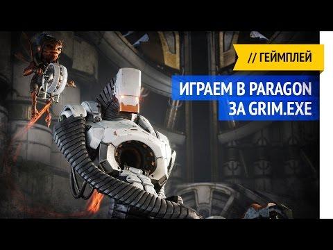 видео: paragon / Обзор героя grim.exe