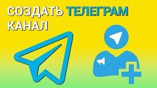 Как создать публичный канал в Telegram