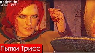 Ведьмак 3 Дикая Охота  #37 - Пытки Трисс