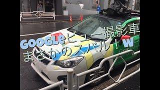 まさか、まさかの スバル 車でした! Google ビュー 撮影車 がいました^...