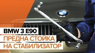 Как да сменим предна стойка на стабилизатор на BMW 3 E90 ИНСТРУКЦИЯ | AUTODOC