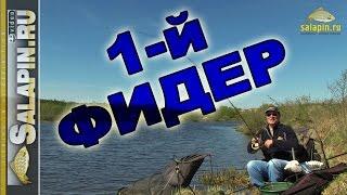 Выбор первого фидера [salapinru](Видео для самых маленьких (зачеркнуто) для начинающих погружаться в интересный мир фидерной рыбалки. Освещ..., 2015-06-04T16:31:15.000Z)