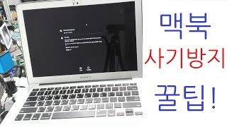 [꿀팁] 맥북 중고 잘 사는 방법  [17_09_09_…