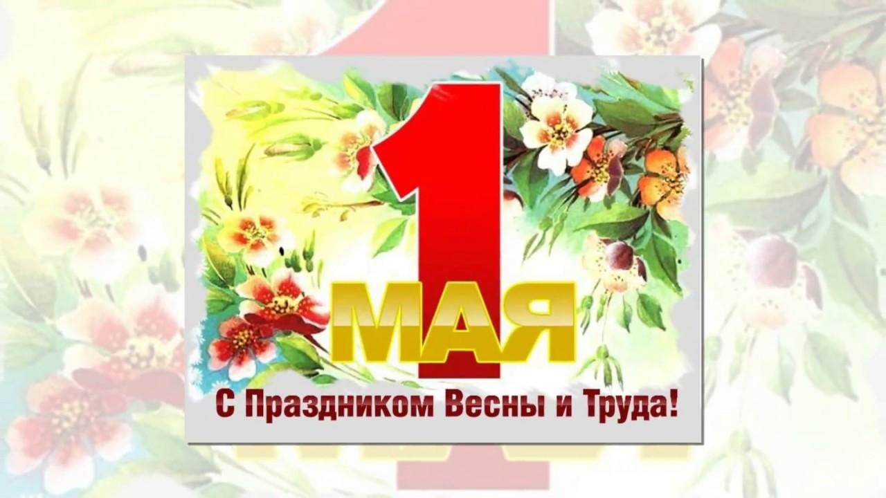 1 мая праздник поздравление фото 701