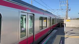 JR京葉線E233-5000番台ケヨ501編成新習志野駅1番線通過。