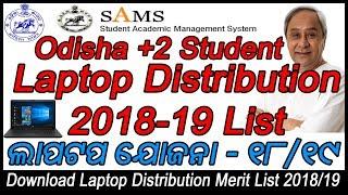 Odisha Laptop Distribution List 2018/19 dheodisha