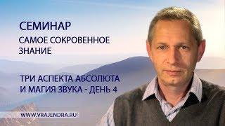 Три аспекта абсолюта и магия звука - день 4 - «Самое Сокровенное Знание» (Василий Тушкин)