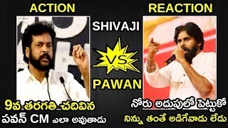Pawan Kalyan Strong Reply To Hero Shivaji || Janasena Party || Telugu Entertainment Tv