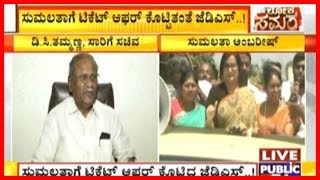 Minister DC Thammanna Says JD(S) Offered Ticket To Sumalatha, She Didn't Accept It