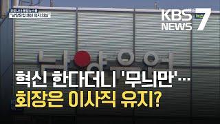 '무늬만 비대위'에 회장은 이사 유지…남양유업 어디로?…