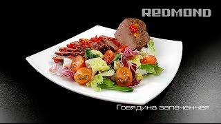 Вкусная запечанная говядина в хлебопечи REDMOND RBM-M1907, рецепт как запечть мясо в фольге