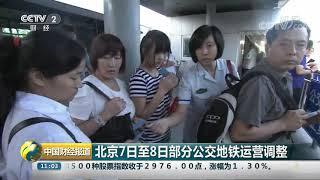 [中国财经报道]新中国成立70周年庆祝活动首次全流程演练| CCTV财经