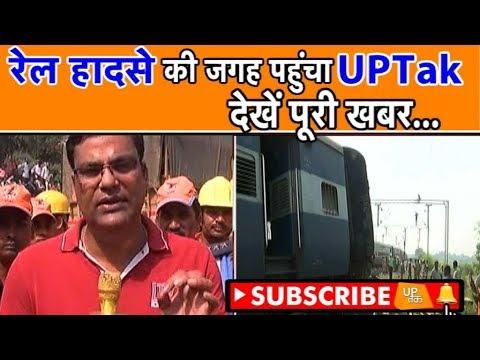 Train Accident: रेल हादसे की जगह पहुंचा UPTak, देखें पूरी खबर...