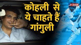 Virat Kohli પાસેથી શું ઈચ્છે છે Saurav Ganguly ?