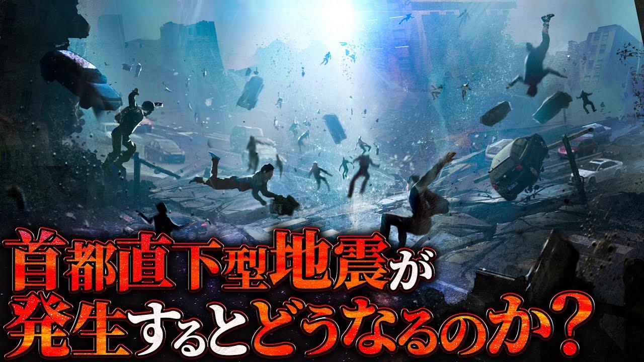 【東京崩壊】首都直下地震が発生するとどうなるのか?