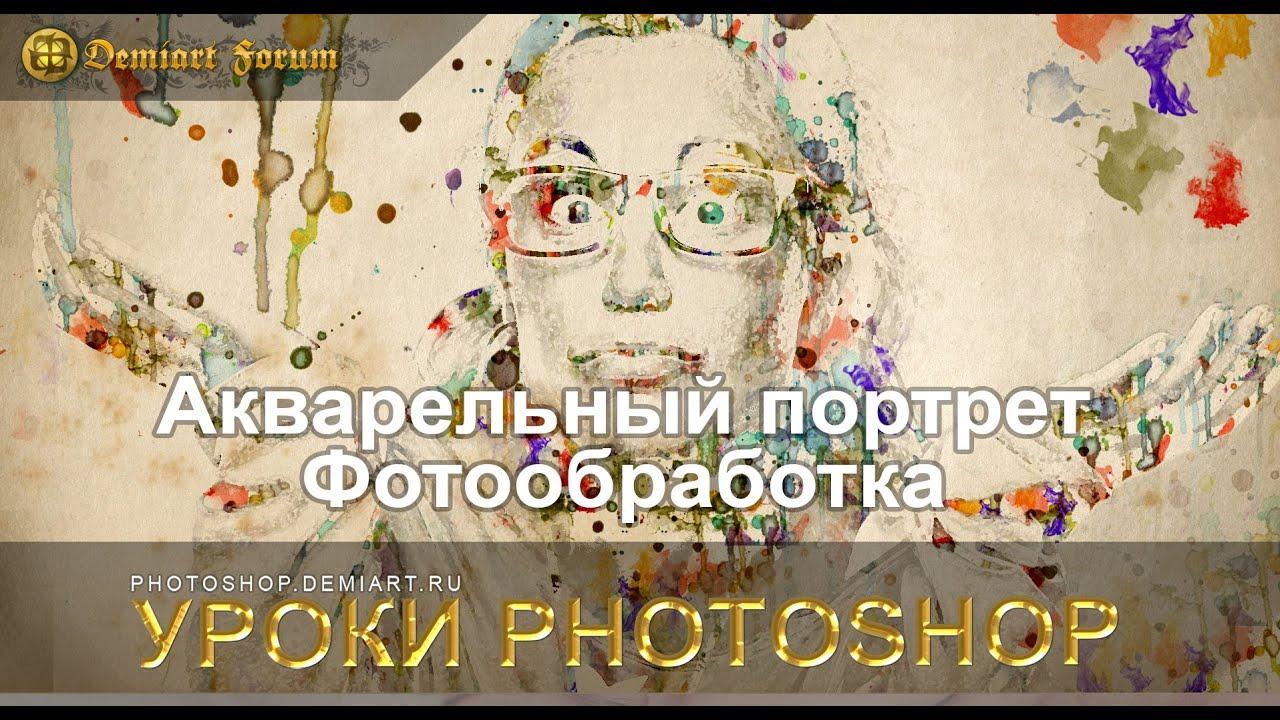 Как сделать акварельный портрет из фото в Фотошопе. - YouTube