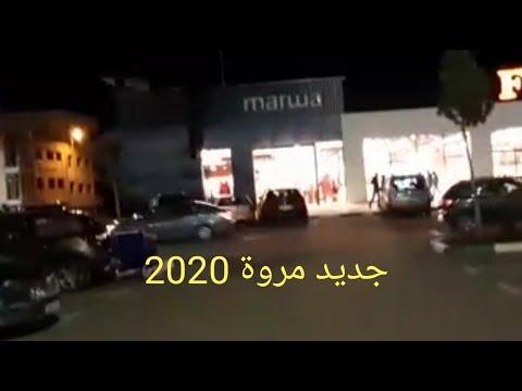 جديد مروى (marwa) 2020 تشكيلات رائعة  لا يفوتكم