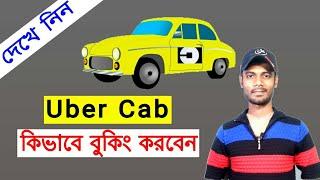 কিভাবে আপনি Uber cab বুকিং করবেন। How to book uber cab.