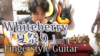 リクエストでWhiteberryの「夏祭り」、ソロギターアレンジしました。元...