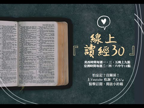 《讀經45》第一次直播——進入正月,神同在的榮耀(Shekinah Glory)!