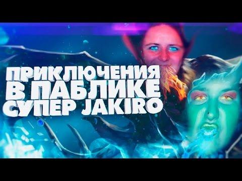 видео: Приключения в пабе | jakiro | azazin kreet