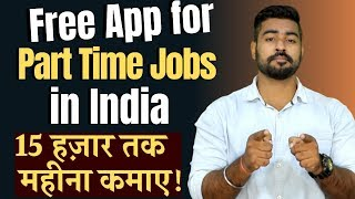 Earn upto 15k/ Month from Home | Real Part Time Jobs from App | Student Part Time Jobs India | 2020