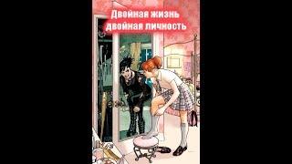 Двойная жизнь, двойная личность / Dvoinaia jizny, dvoinaia lichnosty - Gore Melian