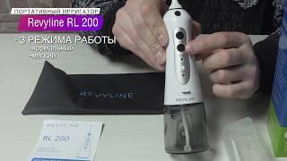 Распаковка ирригатора Revyline RL 200
