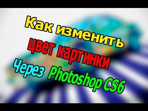 [Tutorial #7] Как изменить цвет картинки в Photoshop