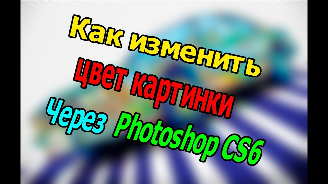 как поменять цвет в картинке в фотошопе