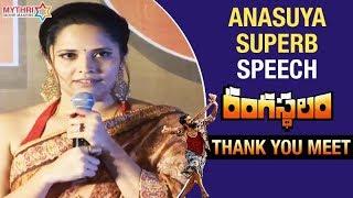 Anasuya Superb Speech about Ram Charan & Sukuma...