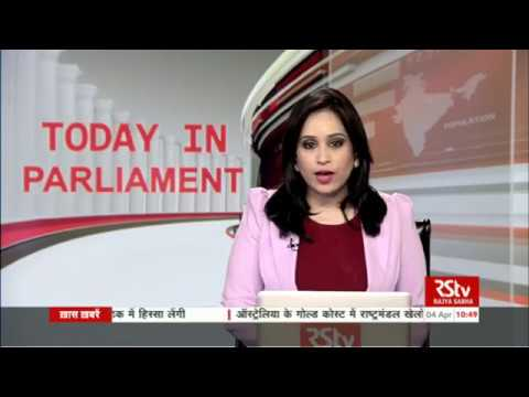 Today in Parliament News Bulletin | Apr 04, 2018 (10:45 am)