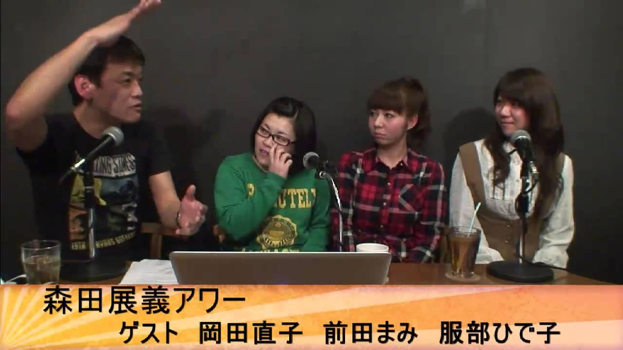 森田展義アワー ゲスト/前田まみ、服部ひで子、岡田直子、ぢゃいこ , YouTube