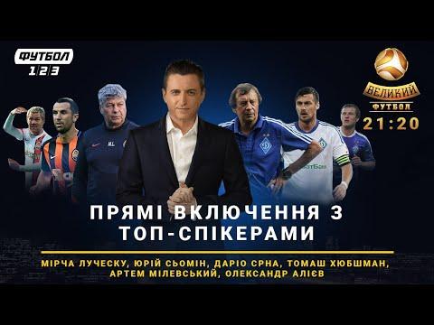 Луческу, Сьомін, Срна, Хюбшман, Мілевський, Алієв: прямі включення | Великий футбол від 24.05.2020